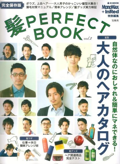 """""""大人のヘアカタログ""""髪パーフェクトブック発売!"""