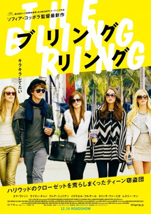 話題の問題作 MOVIE 『The Bling Ring』
