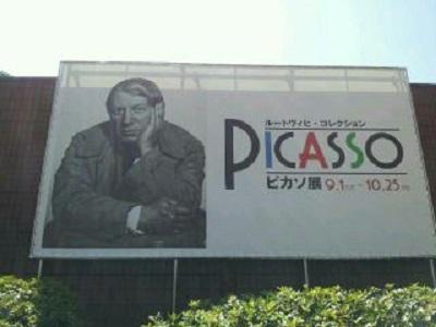 ピカソ展♪