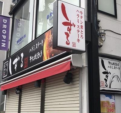 原宿で人気の定食屋さん!
