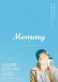 maltaの映画語録 ~Mommy~