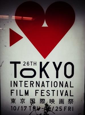 ◇◆東京国際映画祭◆◇