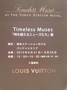 ◆◇ LOUIS VUITTON エキシビジョン ◇◆