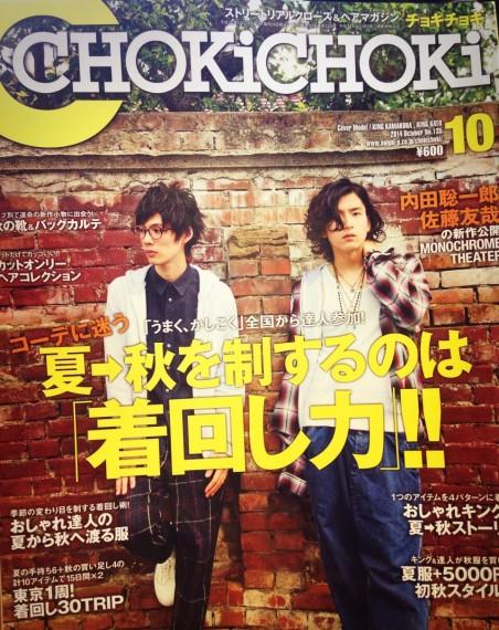 CHOKi CHOKi 10月号掲載