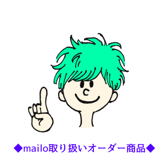 mailo取り扱いオ-ダー商品ご紹介!!