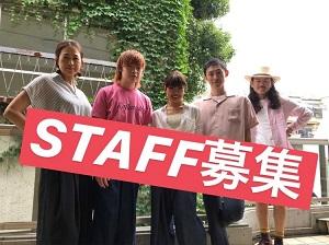 スタッフ募集のお知らせ!!