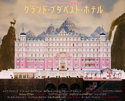 映画に魅せられて 『グランド・ブタペスト・ホテル』