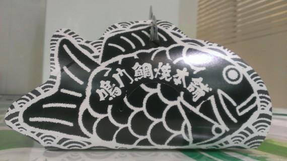 タイ焼きIMAG0421