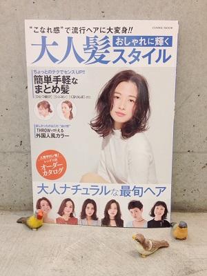 レディースヘアカタログ『大人髪スタイル』発売!!