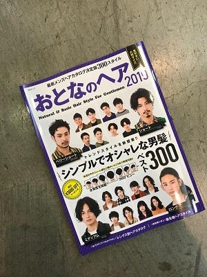 「おとなのヘア2019」発売です!