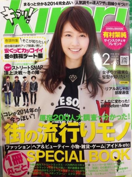 kirari 2月号掲載!