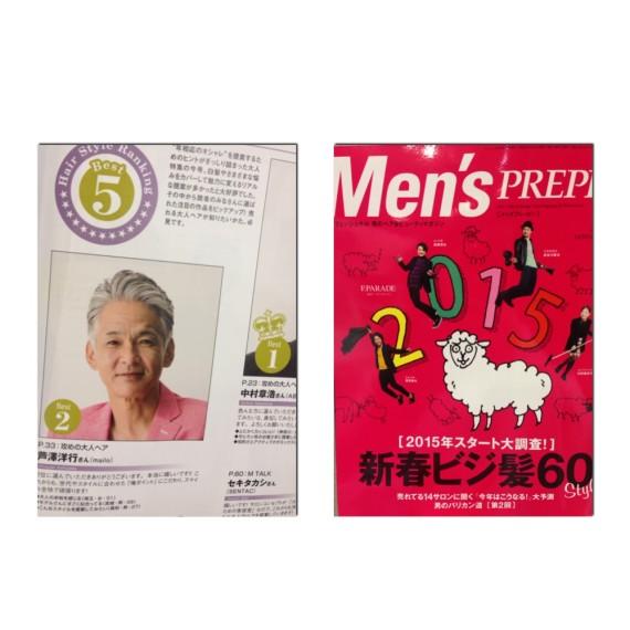 Men's PREPPY 1月号