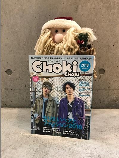 CHOKiCHOKi発売!