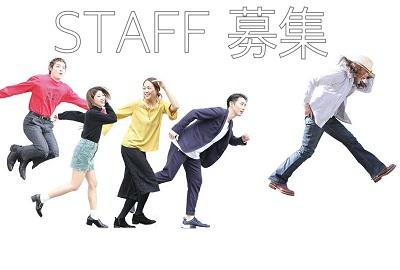 【mailoニュース】スタッフ募集