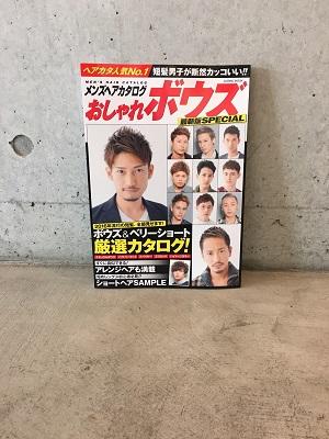 雑誌掲載!!