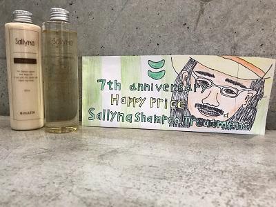 マイロオリジナルシャンプー、トリートメント「Sallyna」ハッピープライス!!