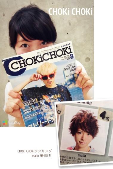 CHOKi CHOKi 8月号に!!