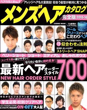 メンズヘアカタログ 完全版2015-16☆