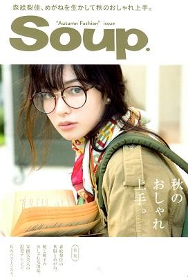 ◆◇Soup. 10月号◇◆
